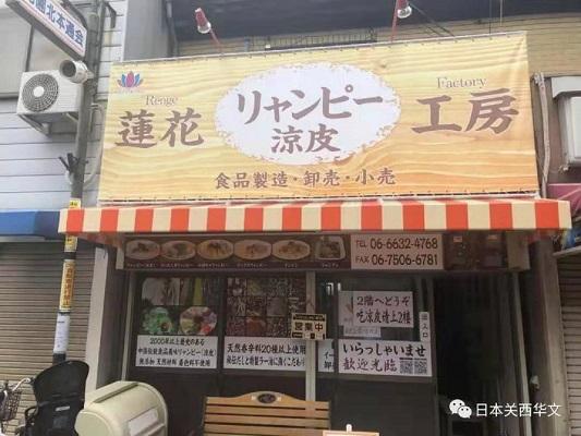 莲花工房(日本大阪)